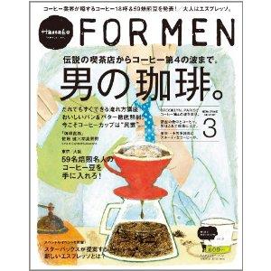 Hanako for MEN vol.9