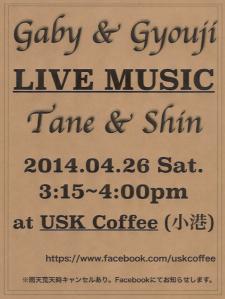 Live Music 4/26