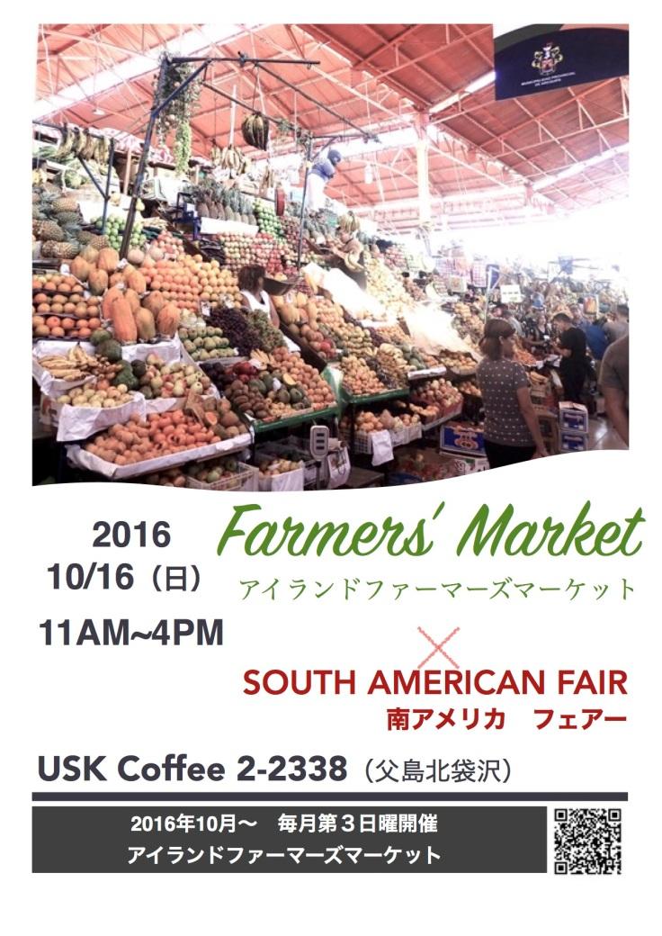 farmers-market20161016ver1